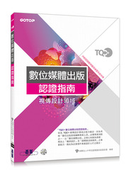 TQC+ 數位媒體出版認證指南-cover
