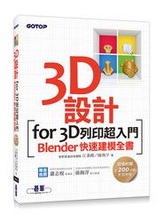 3D 設計 for 3D 列印超入門|Blender 快速建模全書(附近200分鐘影音教學/範例檔)-cover