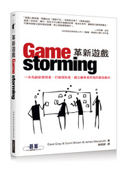 革新遊戲 | Gamestorming (Gamestorming: A Playbook for Innovators, Rulebreakers, and Changemakers)-cover
