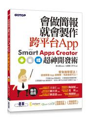 會做簡報就會製作跨平台 App--Smart Apps Creator 超神開發術(附範例檔/試用版)-cover