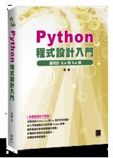 Python 程式設計入門 (適用於 2.x 與 3.x 版)-cover