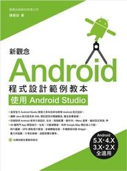 新觀念 Android 程式設計範例教本 ─ 使用 Android Studio-cover
