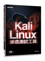 Kali Linux 滲透測試工具-cover