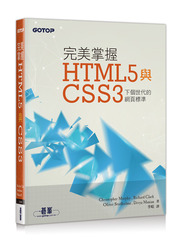 完美掌握 HTML5 與 CSS3 (Beginning HTML5 and CSS3: The Web Evolved)-cover