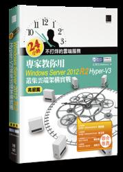 24 小時不打烊的雲端服務:專家教你用 Windows Server 2012 R2 Hyper-V3 叢集雲端架構實戰 (高級篇)-cover
