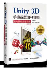 Unity 3D 手機遊戲開發實戰:核心技術完全公開, 2/e-cover