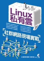 Linux 私有雲 社群網路現場實戰-cover