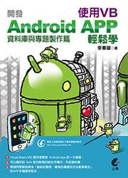開發 Android APP 使用 VB 輕鬆學-資料庫與專題製作篇-cover