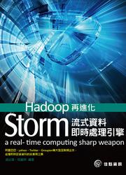 Hadoop 再進化:Storm 流式資料即時處理引擎-cover