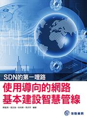 SDN 的第一哩路-使用導向的網路基本建設智慧管線-cover