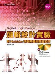 邏輯設計實驗附 Multisim 模擬軟體與實驗範例 -- 修訂版, 2/e-cover