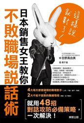 這樣說就對了!日本銷售女王教你不敗職場說話術-cover