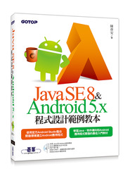 Java SE 8 與 Android 5.x 程式設計範例教本 (附 Java 和 Android 範例檔/附光碟)-cover