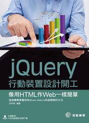 jQuery 行動裝置設計開工-像用 HTML 作 Web 一樣簡單-cover