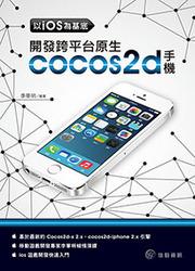 以 iOS 為基底─開發跨平台原生 cocos2d 手機 (在 iOS 下,開發跨平台原生 cocos2d 手機)-cover