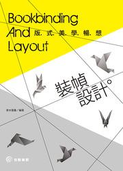 裝幀設計─版式美學暢想 (書籍裝幀 設計美學新演化)-cover
