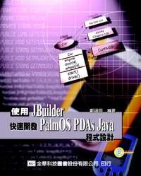 使用 JBuilder 快速開發 PalmOS PDAs Java 程式設計-cover