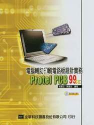 電腦輔助印刷電路板設計實務 Protel PCB 99 SE-cover