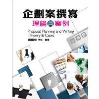 企劃案撰寫-理論與案例, 2/e-cover