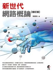 新世代網路概論(修訂版)-cover