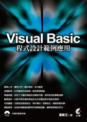 Visual Basic 程式設計範例應用-cover
