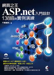 網頁之王 ASP.NET 入門設計 138 招與實例演練, 2/e-cover