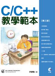 C/C++ 教學範本, 3/e-cover
