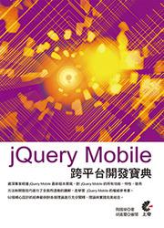 jQuery Mobile 跨平台開發寶典, 2/e-cover