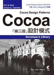 Cocoa 設計模式, 3/e (Cocoa Design Patterns)