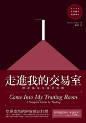 走進我的交易室:股市贏家交易全攻略 (Come Into My Trading Room: A Complete Guide to Trading)-cover