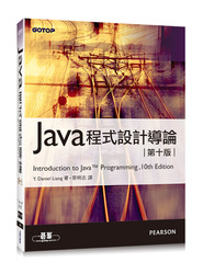 Java 程式設計導論, 10/e (Introduction to Java Programming : Comprehensive Version, 10/e)-cover