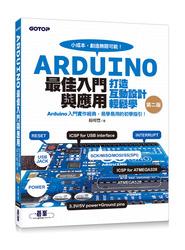 Arduino 最佳入門與應用 -- 打造互動設計輕鬆學 (暢銷經典第二版)-cover