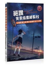 絕讚背景插畫繪製 2:以攝影概念表現的描繪技法大公開-cover