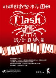 社群遊戲製作不困難─Flash 設計真簡單 (Flash 社群遊戲設計 Try It!)-cover