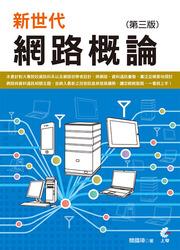 新世代網路概論, 3/e-cover