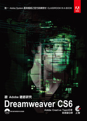 跟 Adobe 徹底研究 Dreamweaver CS6, 2/e (Adobe Dreamweaver CS6 Classroom in a Book)-cover