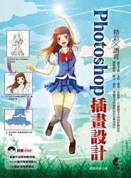 精彩 X 讚賞!Photoshop 的插畫設計 (Photoshop WOW!創意插畫設計)-cover
