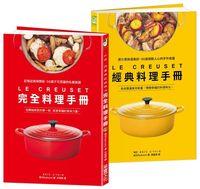 LE CREUSET鑄鐵鍋完全料理 ╳ 經典料理手冊 (雙書合購版)-cover