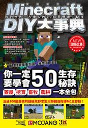 Minecraft (當個創世神) DIY 大事典:我的世界-方塊人的 50 招荒野求生秘技-cover
