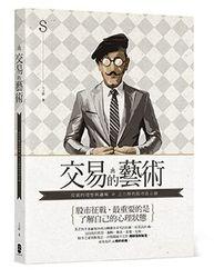 交易的藝術:投資的理智與邏輯,王力群的股市啟示錄-cover