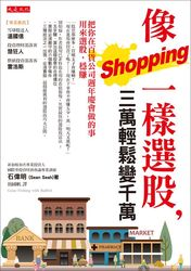 像shopping一樣選股,三萬輕鬆變千萬:把你在百貨公司週年慶會做的事用來選股,穩賺!-cover