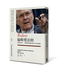 倫斯斐法則:統帥的智慧,美國傳奇前國防部長的14堂領導課 (Rumsfeld's Rules: Leadership Lessons in Business, Politics, War, and Life)-cover