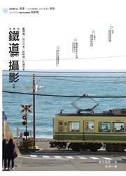 本格派鐵道攝影攻略-cover