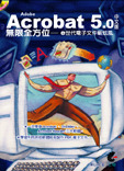 Adobe Acrobat 5.0 無限全方位-- e世代電子文件新炫風-cover