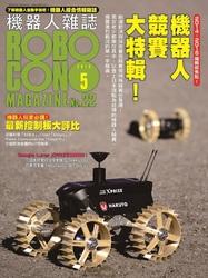 機器人雜誌 ROBOCON Magazine 2015/5 月號 (No.22)-cover