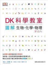 DK 科學教室 : 圖解生物.化學.物理-cover