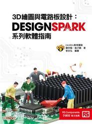 3D 繪圖與電路板設計-DesignSpark 系列軟體指南-cover