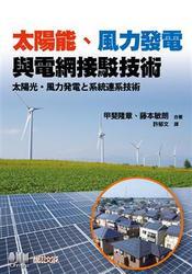 太陽能、風力發電與電網接駁技術-cover