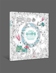 奇幻夢境:運用繽紛畫筆,將所有的空白填上色彩吧!(Amily's Colorful Wonderland)-cover