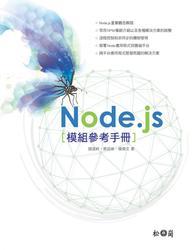 Node.js 模組參考手冊-cover